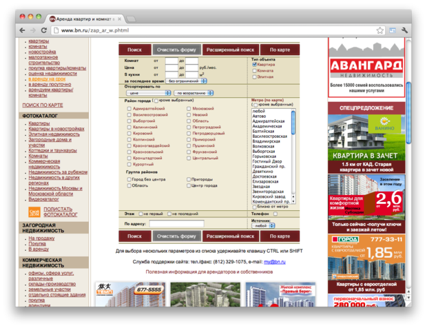 Правила съёма: 7 сайтов для поиска квартир в Петербурге. Изображение № 12.