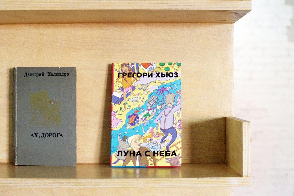 5 книг на майские праздники. Изображение № 2.