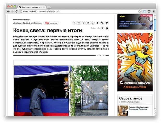 Ссылки дня: Разговор Путина с литераторами, 24-часовой клип и видео с позирующими хипстерами. Изображение № 4.