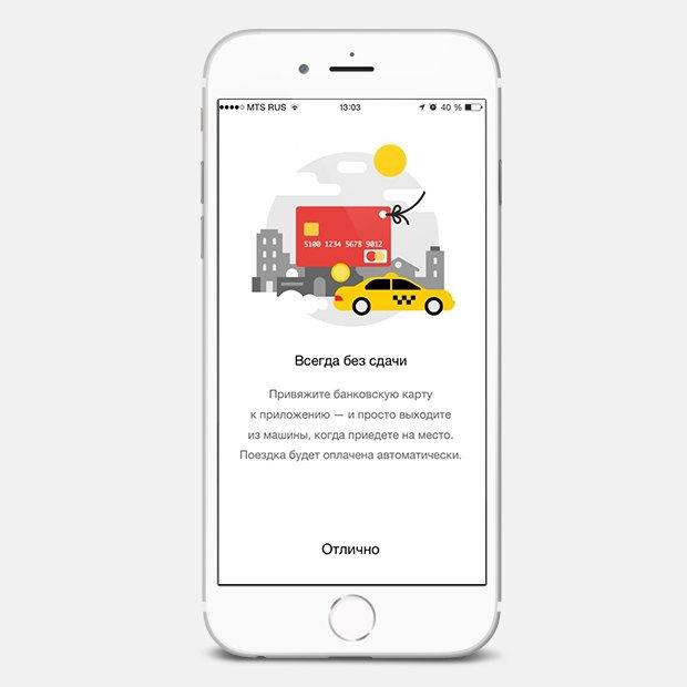 В «Яндекс.Такси» появилась возможность автоматической оплаты поездки банковской картой. Изображение № 1.