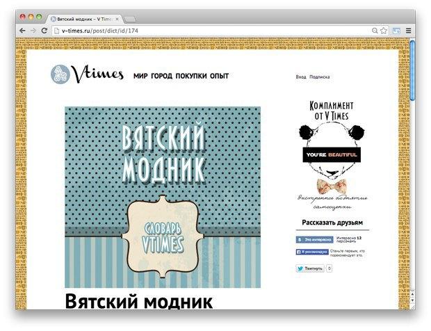 Страна и мы: Городские интернет-газеты в России (Часть III). Изображение № 30.