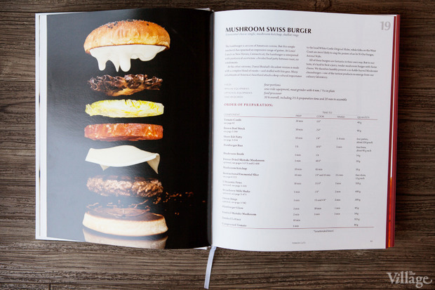 Кулинарное чтиво: Ресторатор Екатерина Дроздова о 10 книгах. Изображение № 14.