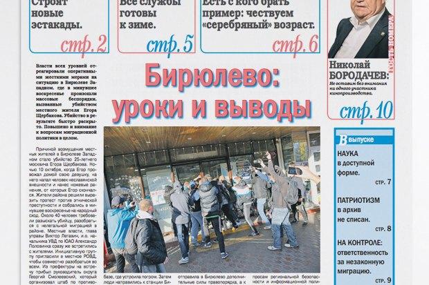 На районе: Дайджест местных газет №3. Изображение № 5.