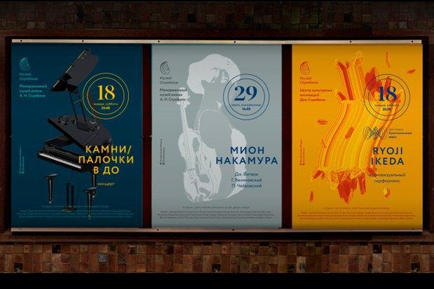 Три варианта фирменного стиля МузеяА.Н.Скрябина. Изображение № 17.