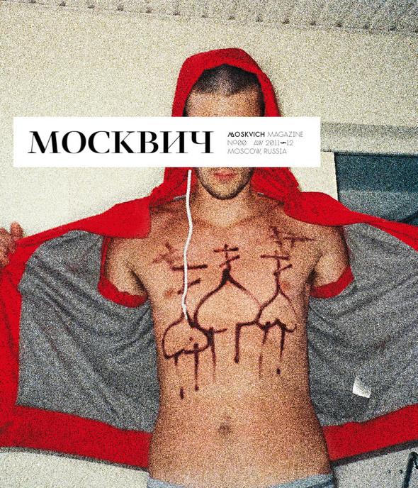 В столице появился новый журнал «Москвич». Изображение № 2.