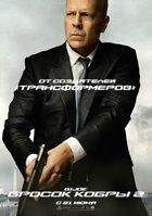 Фильмы недели: «G.I. Joe: Бросок кобры 2», «Гостья», «Рай: Вера». Изображение № 3.