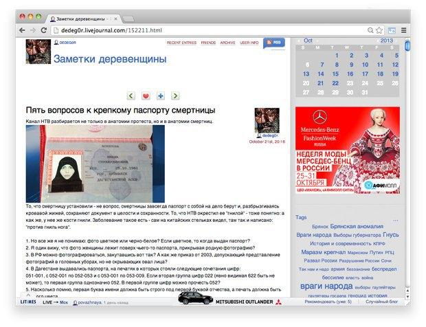 Ссылки дня: Взрыв олимпийского факела, Навальный против Прохорова и паспорт смертницы. Изображение № 2.