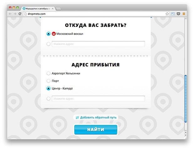 В Петербурге запустили сервис бронирования маршруток до Финляндии. Изображение № 2.