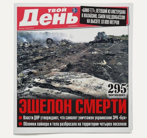 Авиакатастрофа под Донецком на первых полосах газет. Изображение № 5.