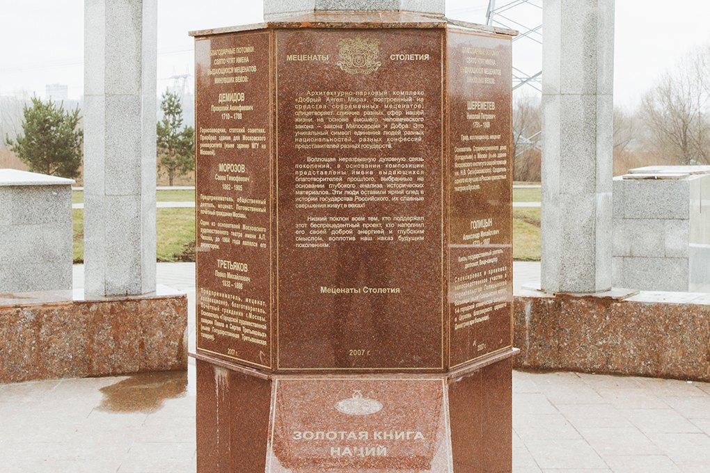 Монумент «Добрый Ангел Мира» / Екатерина Васильева. Изображение № 8.