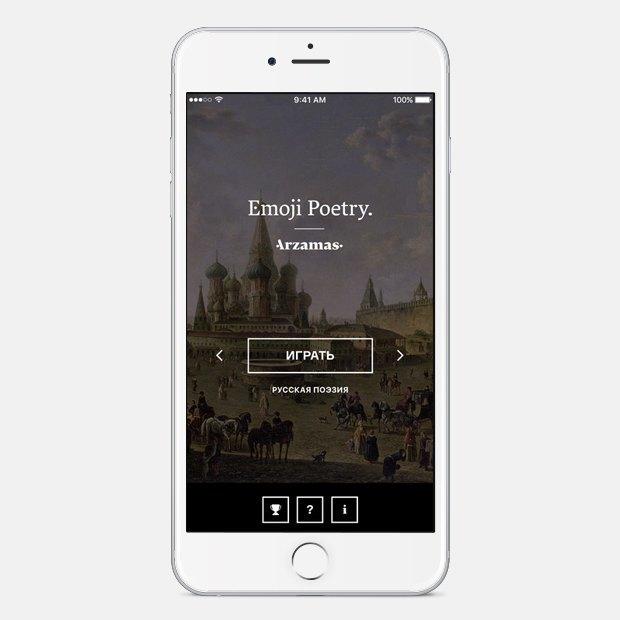 Arzamas запустил мобильное приложение Emoji Poetry. Изображение № 1.