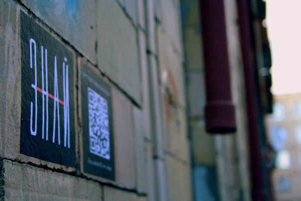 В городе появились QR-коды, рассказывающие одостопримечательностях спальных районов. Изображение № 2.