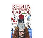 Изображение 66. Книга в дорогу: Что читают в московском метро?.. Изображение № 48.