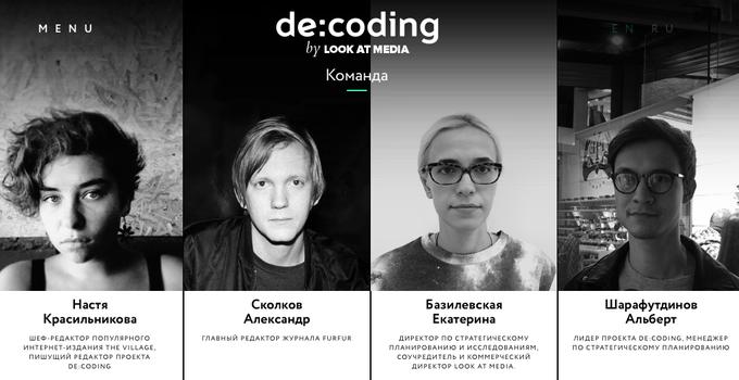 Компания Look at Media запустила аналитическое подразделение De:Coding. Изображение № 6.