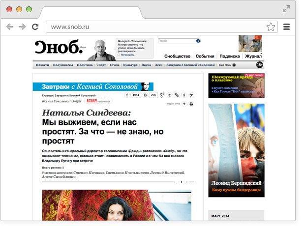 История Путина вобложках СМИ, опустевший Сочи иинтервью основателя телеканала «Дождь». Изображение № 3.