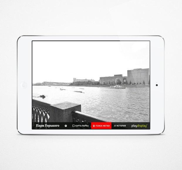Парк Горького выпустил приложение для перемещений в прошлое. Изображение № 2.