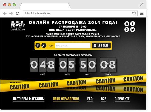 В российских онлайн-магазинах пройдёт очередная «чёрная пятница». Изображение № 1.