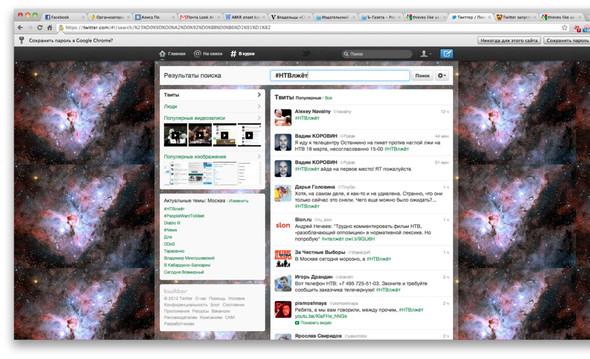 В Twitter появились тренды для российских городов. Изображение № 5.