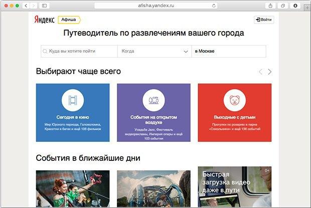 «Яндекс» перезапустил свой сервис «Афиша». Изображение № 1.