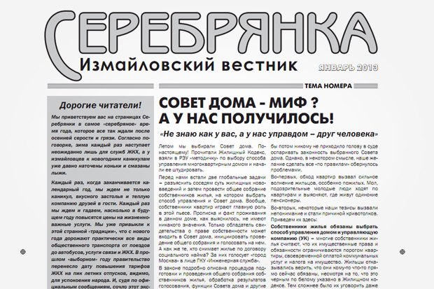 Немой район: Новые гиперлокальные медиа вМоскве. Изображение № 8.