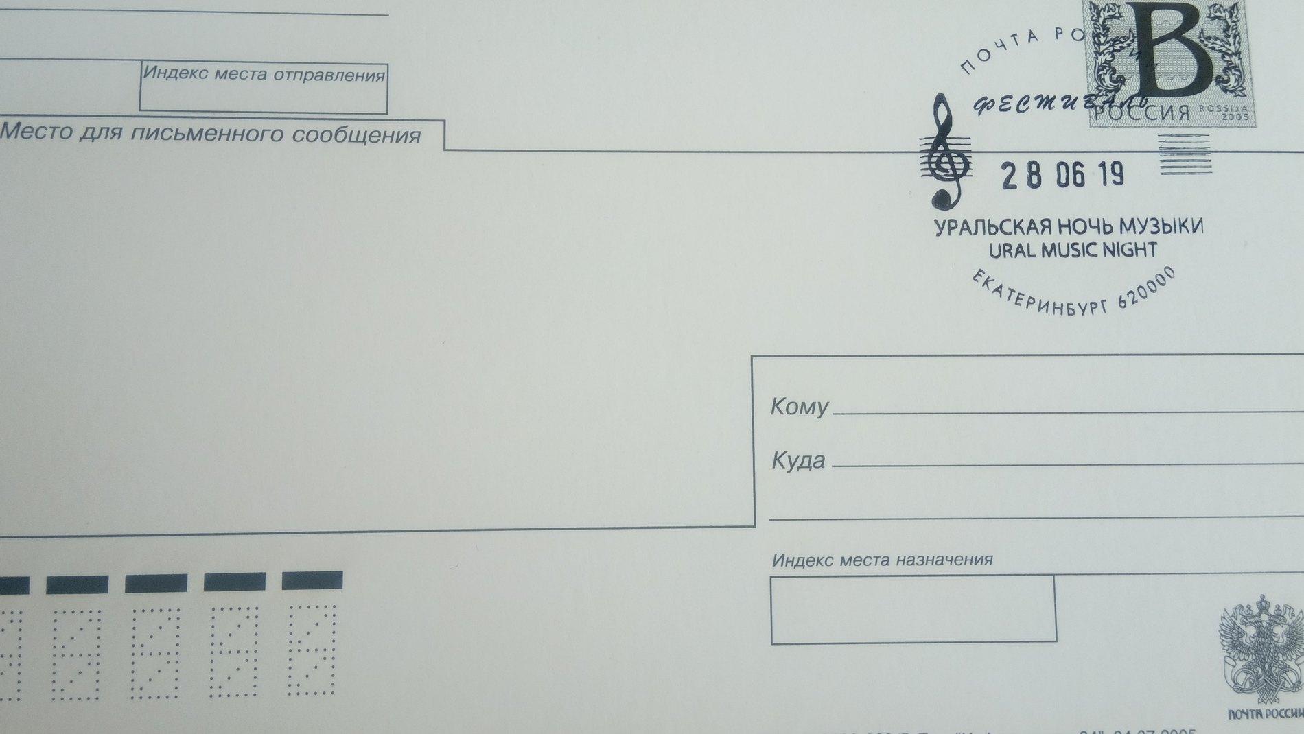 Как отправить открытку по почте в другой город