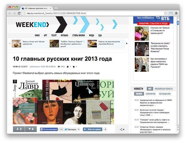 Ссылки дня: Лучшие книги 2013 года, Winamp на «Яндекс.Музыке» и правила деловой переписки. Изображение № 4.