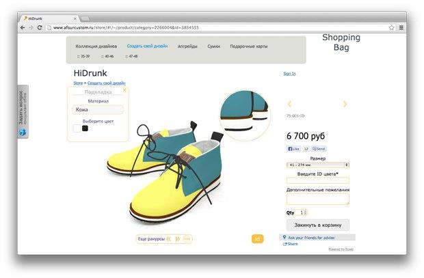 5e5abd0945b Гид The Village  11 онлайн-конструкторов одежды и обуви. Изображение № 16.