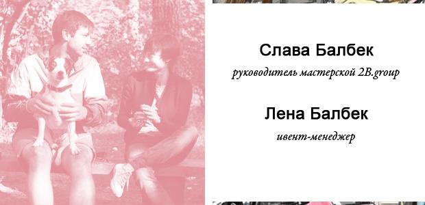 Вторая Poloвинка: Слава и Лена Балбек. Изображение № 1.