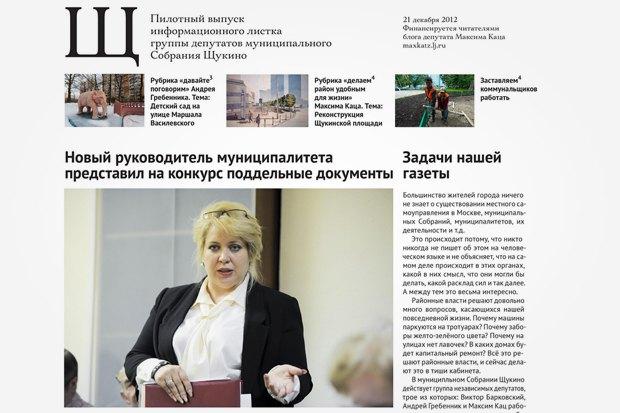 Немой район: Новые гиперлокальные медиа вМоскве. Изображение № 6.
