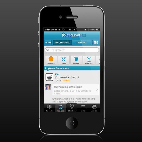 Как на ладони: 14 iPhone-приложений для Москвы. Изображение № 42.
