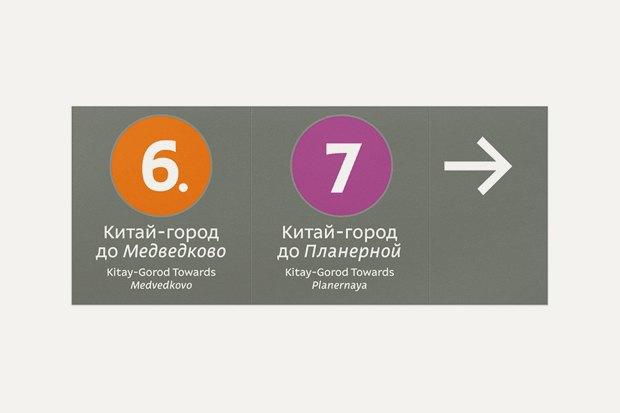 Как «Студия Лебедева» изменит вид московскогометро. Изображение № 5.