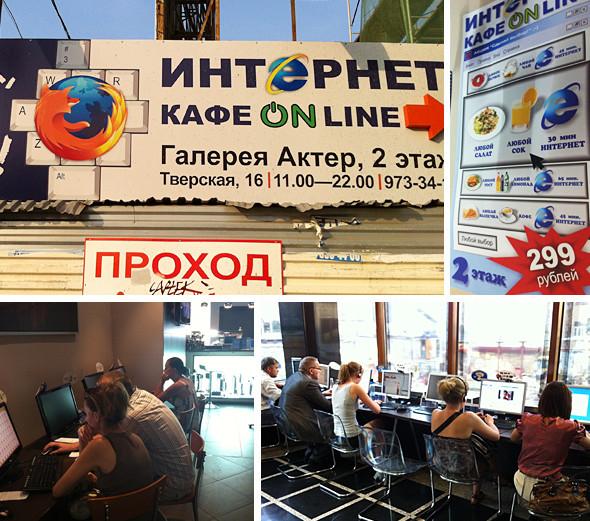 Поиск сети: почему в Москве выживают интернет-кафе?. Изображение № 5.