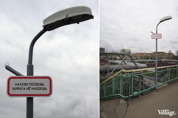 В Москве появились партизанские дорожные знаки. Изображение № 5.