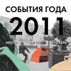 События 2011 года: Октябрь, ноябрь, декабрь. Изображение № 21.