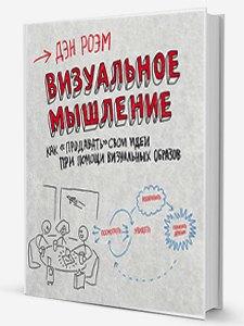 Море идей: 10 книг, которые помогут мыслить креативнее. Изображение № 4.