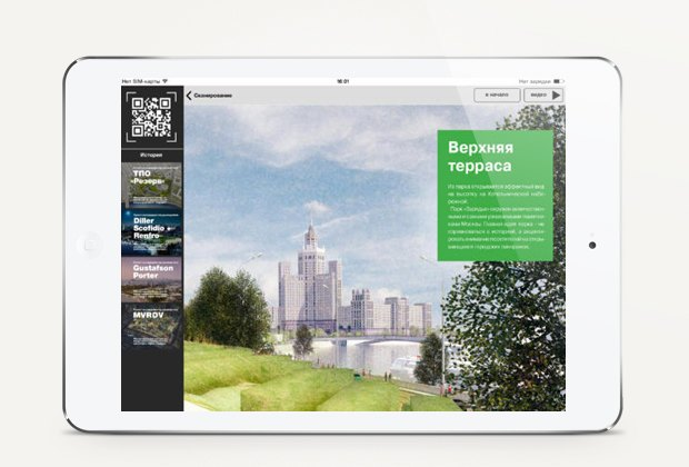 У интерактивного павильона парка «Зарядье» появилось мобильное приложение. Изображение № 2.