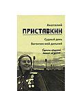 Изображение 41. Книга в дорогу: Что читают в московском метро?.. Изображение № 37.