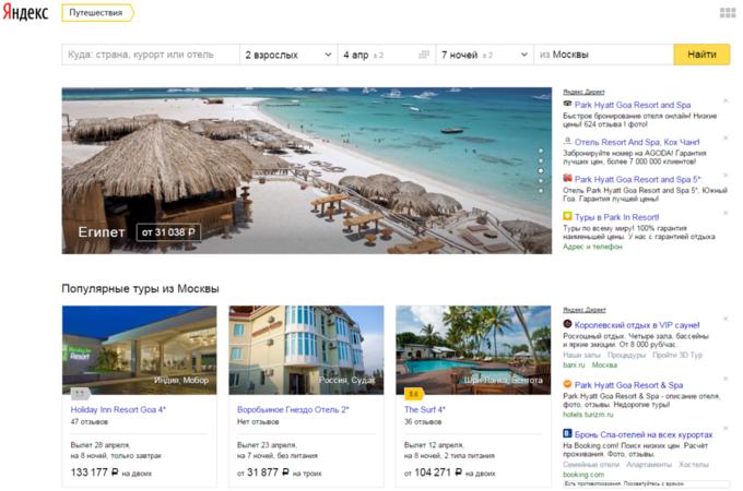 «Яндекс» запустил онлайн-сервис поиска туров. Изображение № 1.
