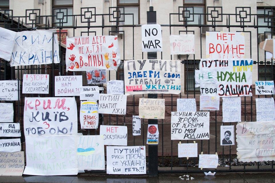 Плакаты на воротах российского посольства в Киеве . Изображение № 1.