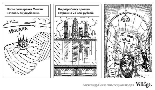 Постскриптум: Расширив, Москву решили углубить. Изображение № 1.