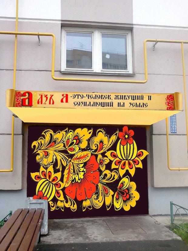Напяти домах вШушарах появятся рисунки посказкам Пушкина исрусским алфавитом. Изображение № 3.