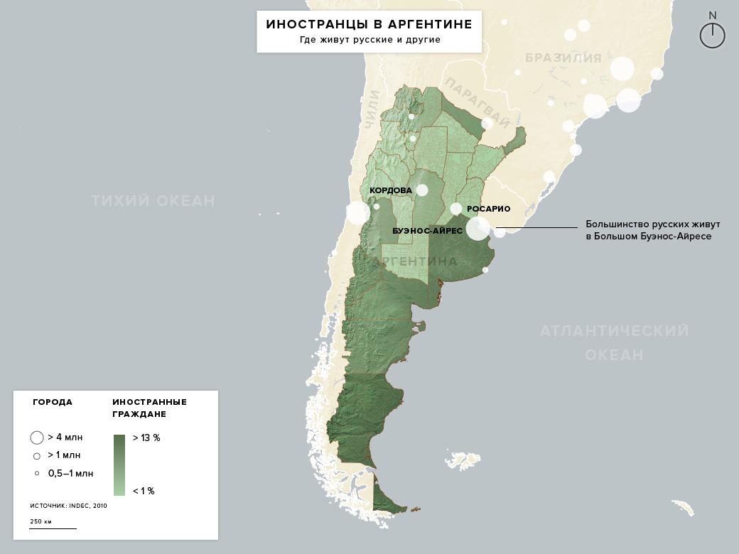 Стоит ли переезжать в Аргентину. Изображение № 5.