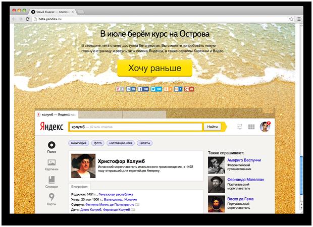 «Яндекс» запустил бета-версию «Островов». Изображение № 1.