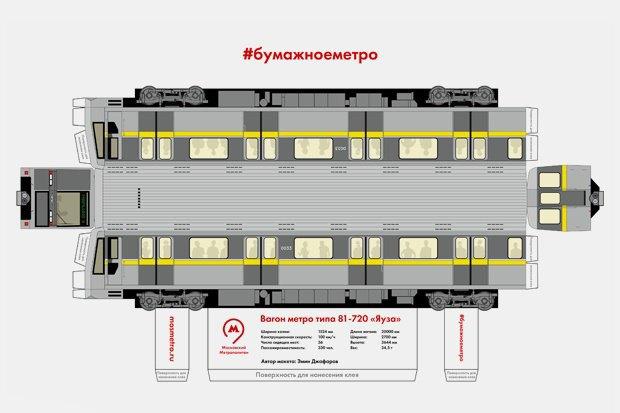 Московский метрополитен выложил для сборки бумажные модели своих поездов . Изображение № 1.