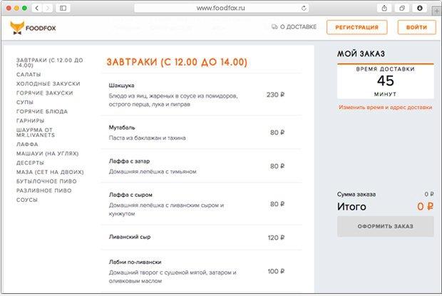 Доставка еды Foodfox за 99 рублей. Изображение № 3.