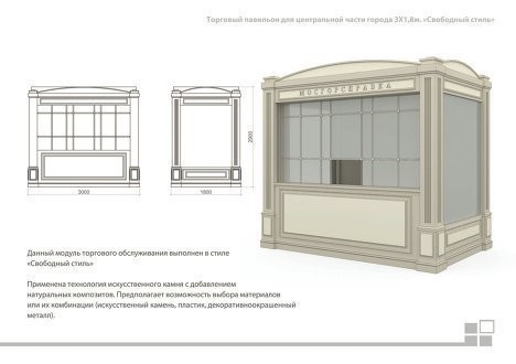 Изображение 6. В Москве представлен проект типовых торговых палаток.. Изображение № 7.