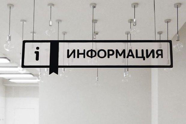 Московским библиотекам создали единый фирменный стиль. Изображение № 4.