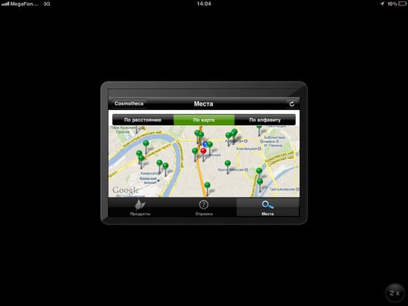 «Зелёные» адреса Москвы теперь можно найти в приложении для iPhone. Изображение № 6.