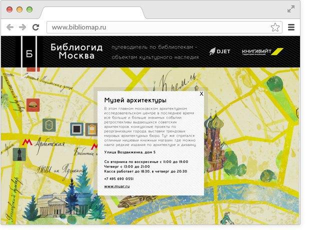 В Москве появился электронный путеводитель побиблиотекам «Библиогид». Изображение № 2.