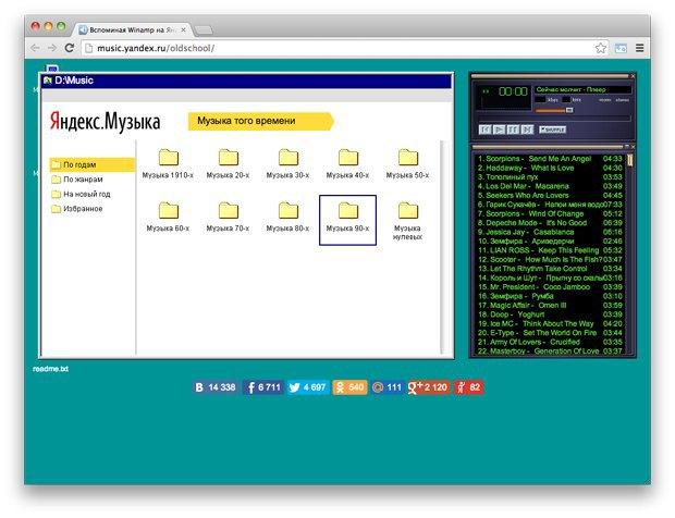 Ссылки дня: Лучшие книги 2013 года, Winamp на «Яндекс.Музыке» и правила деловой переписки. Изображение № 5.